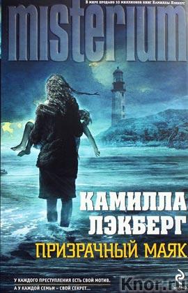 """Камилла Лэкберг """"Призрачный маяк"""" Серия """"Millennium"""""""