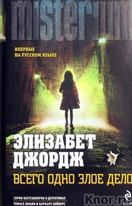 """Элизабет Джордж """"Всего одно злое дело"""" Серия """"Millennium"""""""