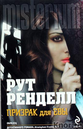 "Рут Ренделл ""Призрак для Евы"" Серия ""Millennium Pocket"" Pocket-book"