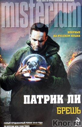 """Патрик Ли """"Брешь"""" Серия """"Millennium"""""""