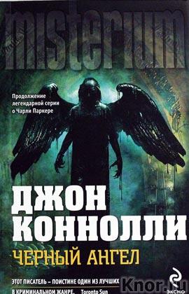 """Джон Коннолли """"Черный ангел"""" Серия """"Millennium Pocket"""" Pocket-book"""