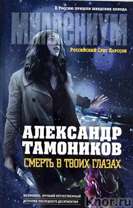 """Александр Тамоников """"Смерть в твоих глазах"""" Серия """"Millennium"""" Pocket-book"""