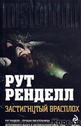 """Рут Ренделл """"Застигнутый врасплох"""" Серия """"Millennium Pocket"""" Pocket-book"""