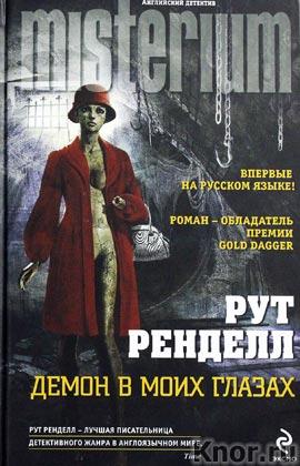 """Рут Ренделл """"Демон в моих глазах"""" Серия """"Millennium. Английский детектив"""""""