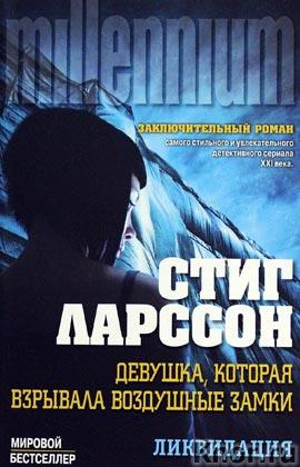"""Стиг Ларссон """"Девушка, которая взрывала воздушные замки. Ликвидация"""" Серия """"Millennium Pocket"""" Pocket-book"""