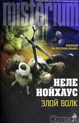 """Неле Нойхаус """"Злой волк"""" Серия """"Millennium"""""""