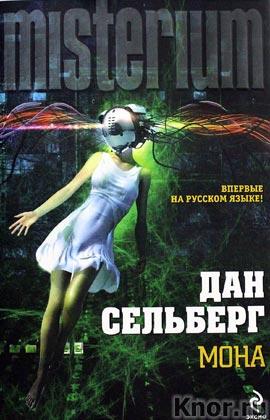 "Дан Сельберг ""Мона"" Серия ""Millennium"""