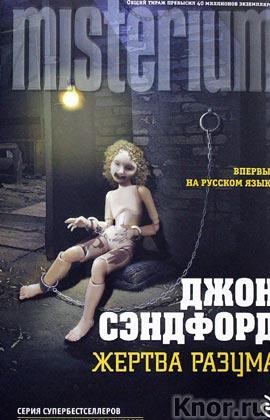 """Джон Сэндфорд """"Жертва разума"""" Серия """"Millennium"""""""