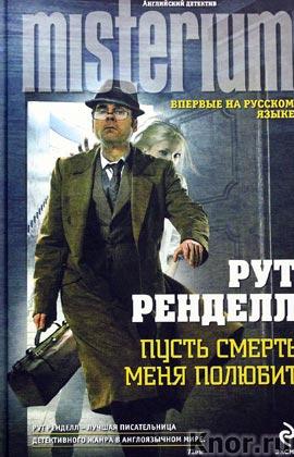 """Рут Ренделл """"Пусть смерть меня полюбит"""" Серия """"Millennium. Английский детектив"""""""