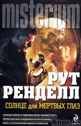 """Рут Ренделл """"Солнце для мертвых глаз"""" Серия """"Millennium Pocket"""" Pocket-book"""