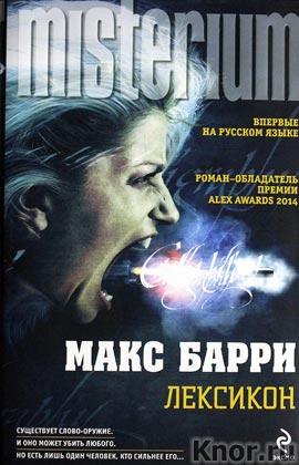 "Макс Барри ""Лексикон"" Серия ""Millennium"""