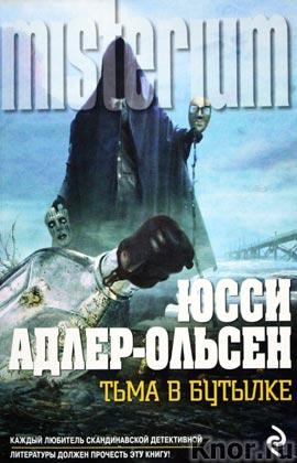 """Юсси Адлер-Ольсен """"Тьма в бутылке"""" Серия """"Millennium Pocket"""" Pocket-book"""