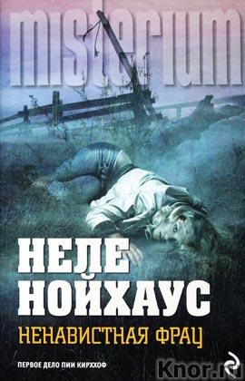 """Неле Нойхаус """"Ненавистная фрау"""" Серия """"Millennium Pocket"""" Pocket-book"""