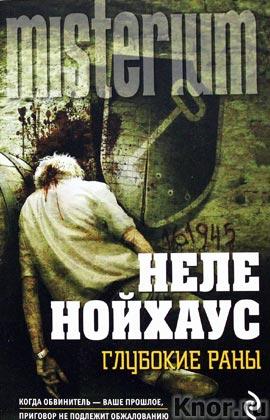 """Неле Нойхаус """"Глубокие раны"""" Серия """"Millennium Pocket"""" Pocket-book"""