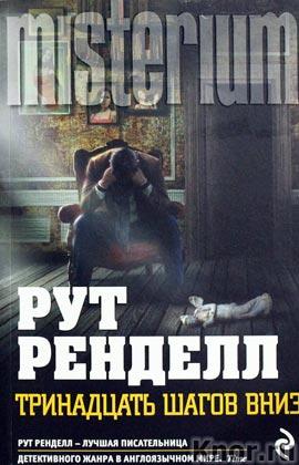"""Рут Ренделл """"Тринадцать шагов вниз"""" Серия """"Millennium Pocket"""" Pocket-book"""