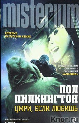 """Пол Пилкингтон """"Умри, если любишь"""" Серия """"Millennium"""""""