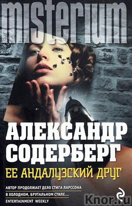 "Александр Содерберг ""Ее андалузский друг"" Серия ""Millennium Pocket"" Pocket-book"