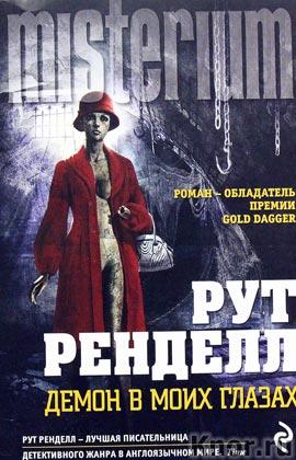 """Рут Ренделл """"Демон в моих глазах"""" Серия """"Millennium Pocket"""" Pocket-book"""