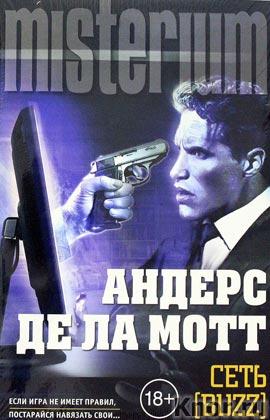 """Андерс Де ла Мотт """"Сеть [Buzz]"""" Серия """"Millennium Pocket"""" Pocket-book"""