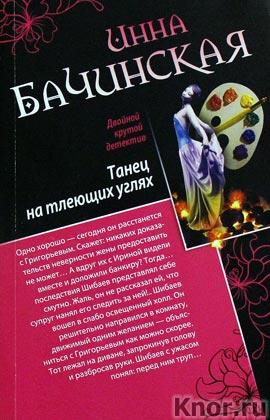 """Инна Бачинская """"Танец на тлеющих углях. Убийца манекенов"""" Серия """"Двойной крутой детектив"""" Pocket-book"""