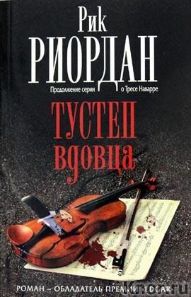 """Рик Риордан """"Тустеп вдовца"""" Серия """"Легенда мирового детектива"""" Pocket-book"""