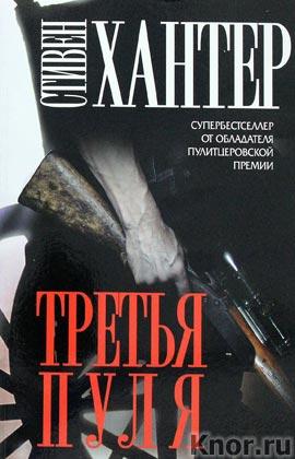 """Стивен Хантер """"Третья пуля"""" Серия """"Легенда мирового детектива"""" Pocket-book"""