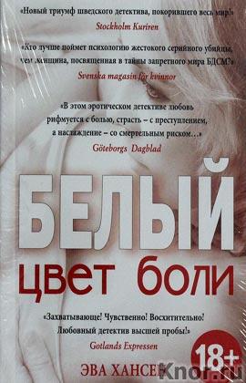 """Эва Хансен """"Цвет боли: БЕЛЫЙ"""" Серия """"Шведский БДСМ-детектив"""" Pocket-book"""