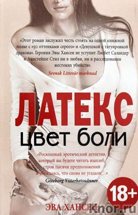 "Эва Хансен ""Цвет боли. ЛАТЕКС"" Серия ""Шведский БДСМ-детектив"" Pocket-book"