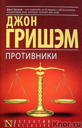 """Джон Гришэм """"Противники"""" Серия """"Детектив-exclusive"""" Pocket-book"""