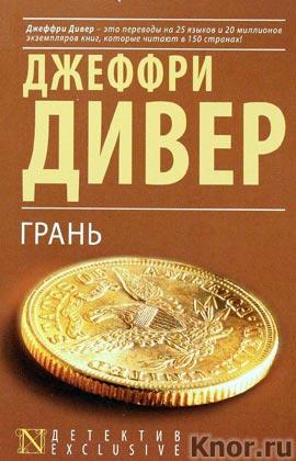 """Джеффри Дивер """"Грань"""" Серия """"Детектив-exclusive"""" Pocket-book"""