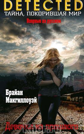 """Брайан Макгиллоуэй """"Девочка из прошлого"""" Серия """"DETECTED. Тайна, покорившая мир"""""""