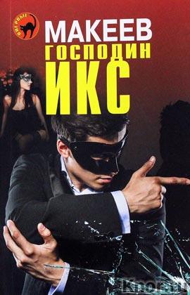 """Алексей Макеев """"Господин Икс"""" Серия """"Черная кошка"""" Pocket-book"""