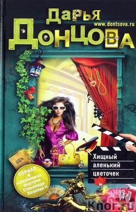 """Дарья Донцова """"Хищный аленький цветочек"""" Серия """"Иронический детектив"""""""