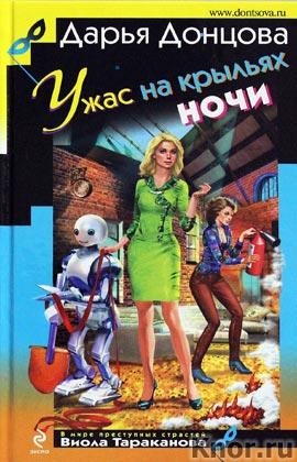 """Дарья Донцова """"Ужас на крыльях ночи"""" Серия """"Иронический детектив"""""""