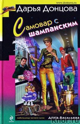 """Дарья Донцова """"Самовар с шампанским"""" Серия """"Иронический детектив"""""""