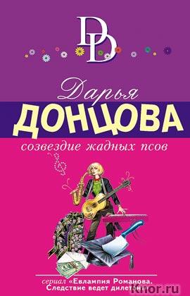 """Дарья Донцова """"Созвездие жадных псов"""" Серия """"Иронический детектив"""" Pocket-book"""
