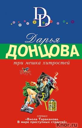 """Дарья Донцова """"Три мешка хитростей"""" Серия """"Иронический детектив"""" Pocket-book"""