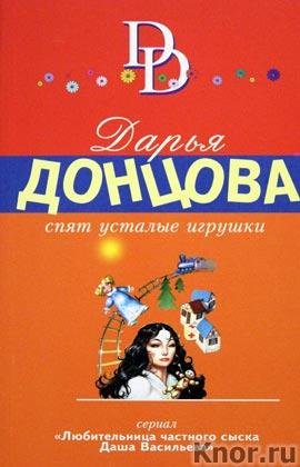 """Дарья Донцова """"Спят усталые игрушки"""" Серия """"Иронический детектив"""" Pocket-book"""