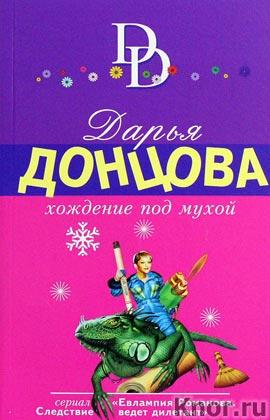 """Дарья Донцова """"Хождение под мухой"""" Серия """"Иронический детектив"""" Pocket-book"""