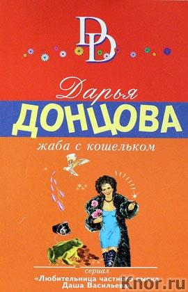 """Дарья Донцова """"Жаба с кошельком"""" Серия """"Иронический детектив"""" Pocket-book"""