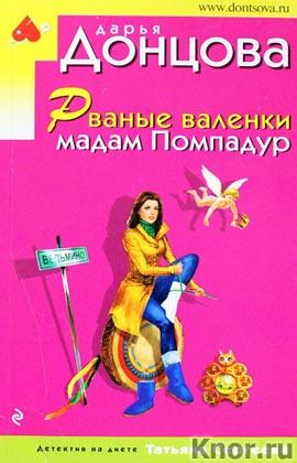 """Дарья Донцова """"Рваные валенки мадам Помпадур"""" Серия """"Иронический детектив"""" Pocket-book"""