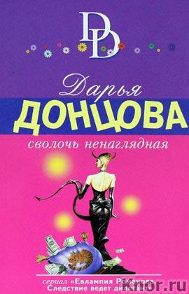 """Дарья Донцова """"Сволочь ненаглядная"""" Серия """"Иронический детектив"""" Pocket-book"""