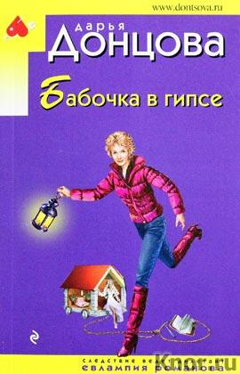 """Дарья Донцова """"Бабочка в гипсе"""" Серия """"Иронический детектив"""" Pocket-book"""
