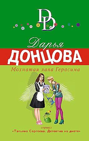 """Дарья Донцова """"Компот из запретного плода"""" Серия """"Иронический детектив"""" Pocket-book"""