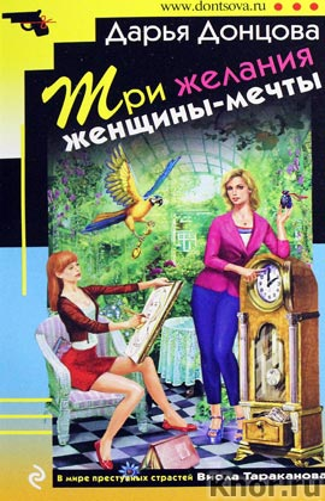 """Дарья Донцова """"Три желания женщины-мечты"""" Серия """"Иронический детектив"""" Pocket-book"""