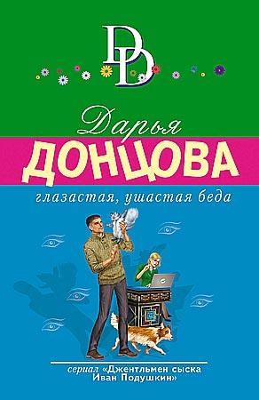 """Дарья Донцова """"Развесистая клюква Голливуда"""" Серия """"Иронический детектив"""" Pocket-book"""