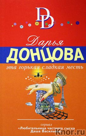 """Дарья Донцова """"Эта горькая сладкая месть"""" Серия """"Иронический детектив"""" Pocket-book"""