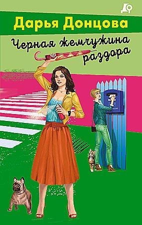 "Дарья Донцова ""Принцесса на Кириешках"" Серия ""Иронический детектив"" Pocket-book"