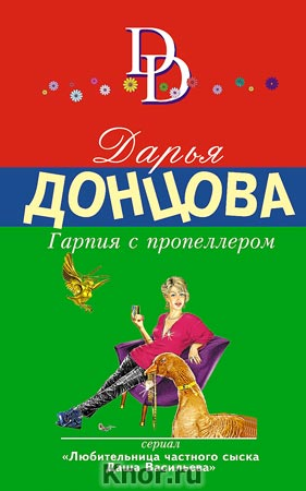 "Дарья Донцова ""Гарпия с пропеллером"" Серия ""Иронический детектив"" Pocket-book"