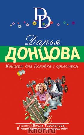 """Дарья Донцова """"Концерт для Колобка с оркестром"""" Серия """"Иронический детектив"""" Pocket-book"""
